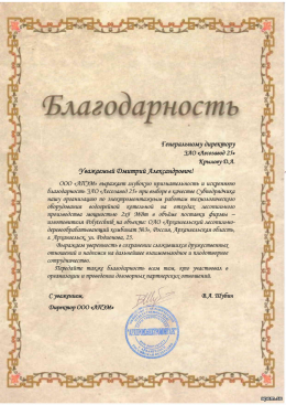 12-zao_lesozavod_25