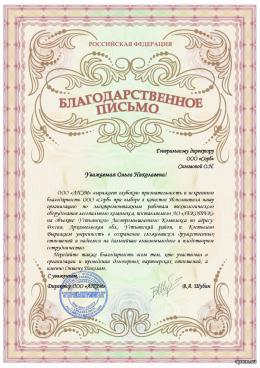 3-sorb-oktjabrskij