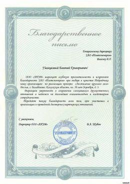 7-zao_plitspichprom