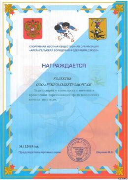 federacija_dzjudo