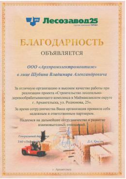 ZAO-Lesozavod-25