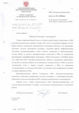 centralnyj_bank_rf
