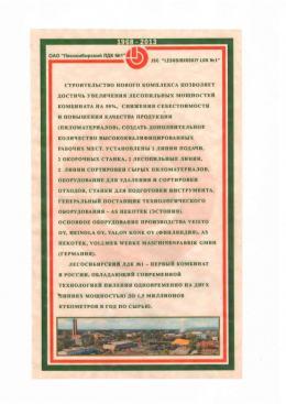 lesosibirskij_ldk-1-2