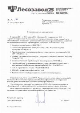 lesozavod-25-2