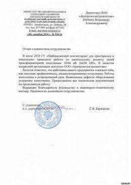 majmaksanskij_dom_internat