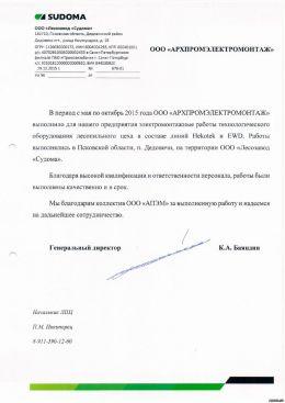 ooo_lesozavod_sudoma