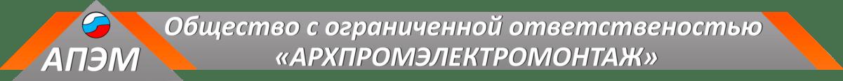 """ООО """"АПЭМ"""""""